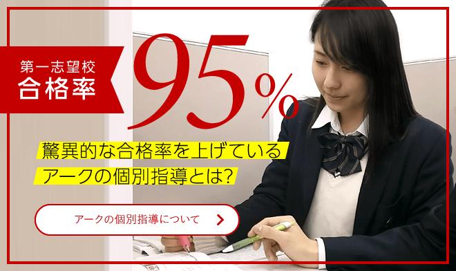 第一志望校合格率95% 驚異的な合格率を上げているアークの個別指導とは?[アークの個別指導について]
