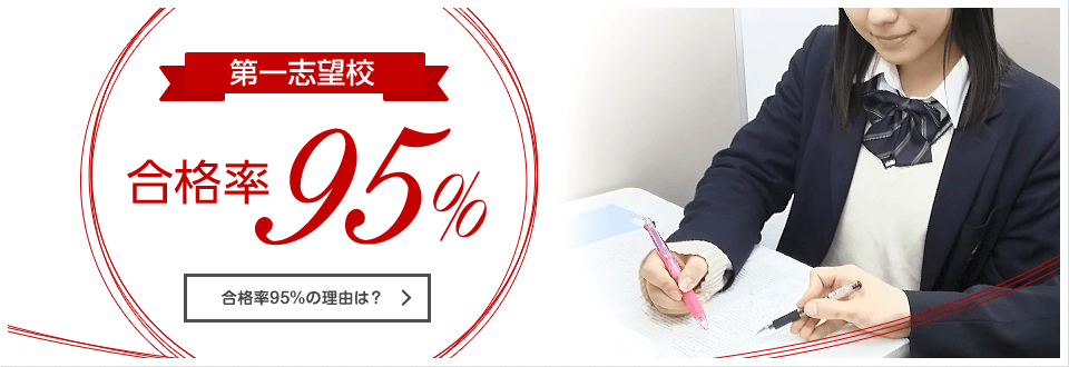 第一志望校合格率95%[合格率95%の理由は?]