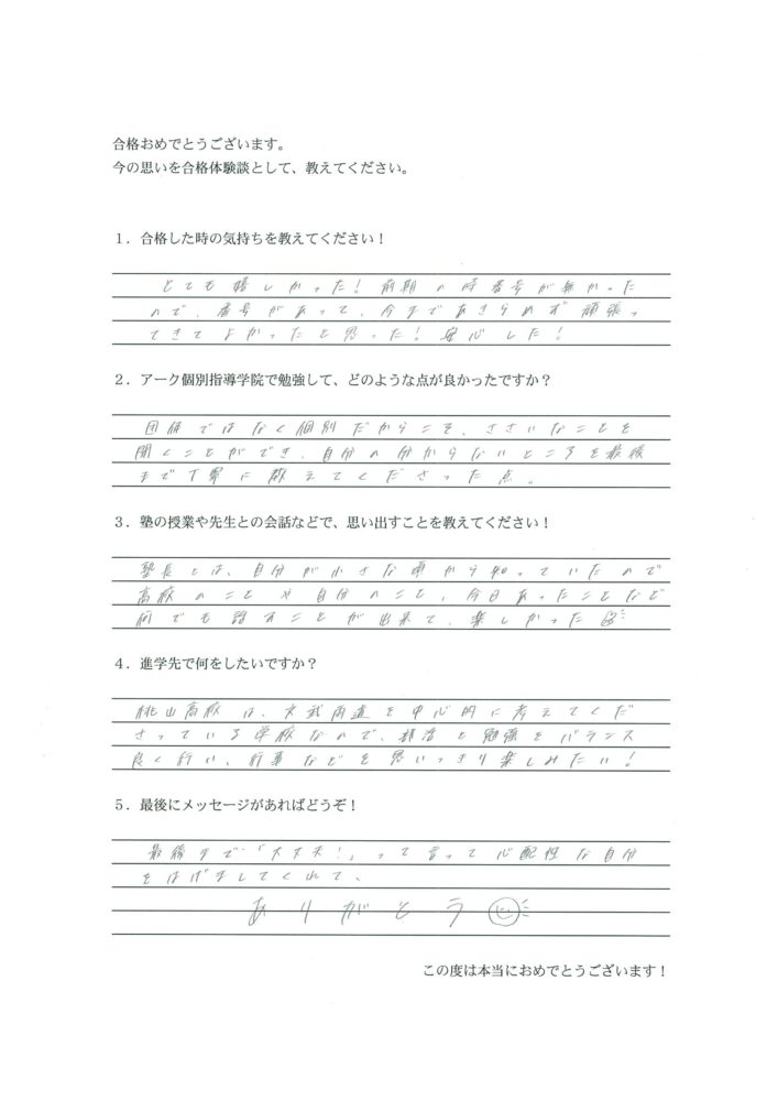 N.Eさん(向島秀蓮小中学校 2021年卒業)
