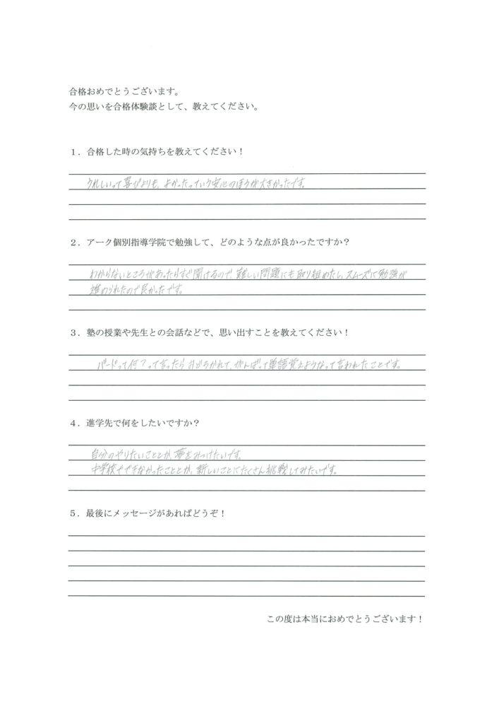 K.Sさん(向島東中学校 2021年卒業)