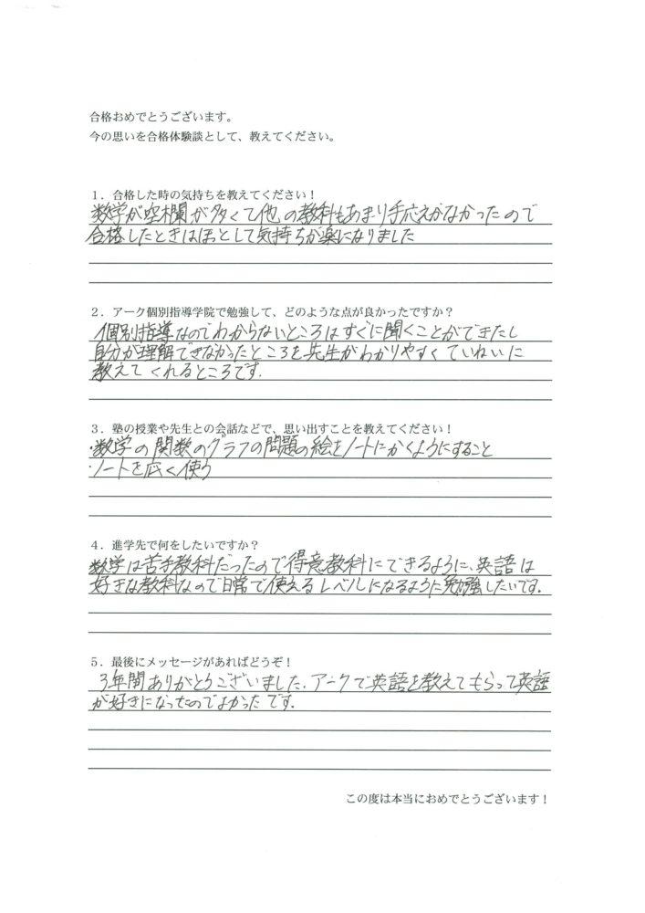 M.Rさん(向島秀蓮小中学校 2021年卒業)