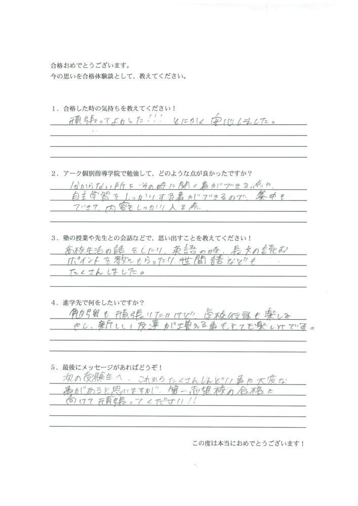 O.Mさん(向島秀蓮小中学校 2021年卒業)